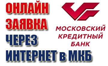 Кредит в ПАО «Московский кредитный банк»