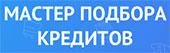 Изображение - Кредитная карта по почте наложенным платежом podbor-kredita