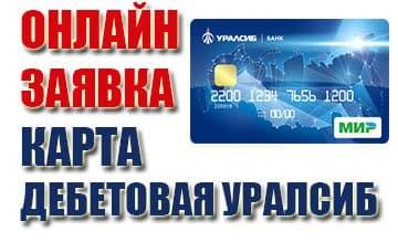 Дебетовая карта «Банк Уралсиб»