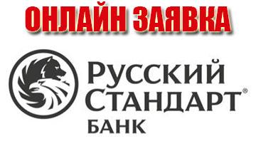 Кредит в АО «Банк Русский Стандарт»