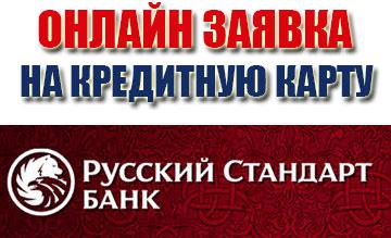 Кредитная карта АО «Банк Русский Стандарт»