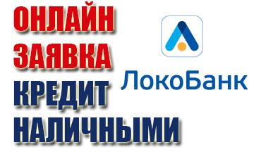 Изображение - Потребительский кредит локо-банк loko-bank-kredit