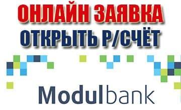 модульбанк открыть расчетный счет