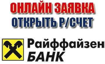Открыть р/счет в АО «Райффайзенбанк»