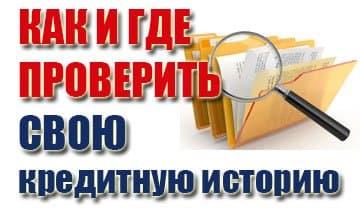Изображение - Как по паспорту бесплатно проверить свою кредитную историю proverka-kreditnoy-istorii