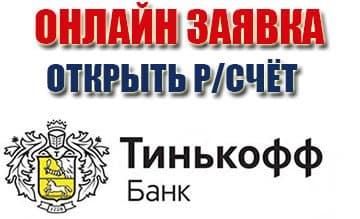 Открыть расчетный счет в АО «Тинькофф Банк»