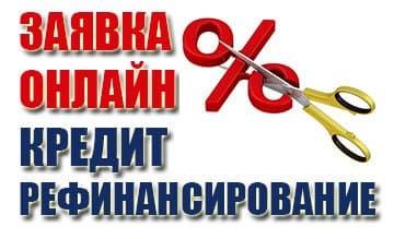 Рефинансирование кредита в АО «Альфа-Банк»