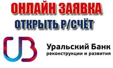 Открытие расчетного счета в ПАО КБ «УБРиР»