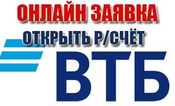 Открыть расчётный счёт в ПAO «Банк ВТБ»
