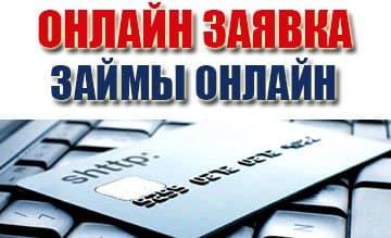 Займы онлайн