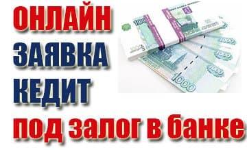 Кредит под залог в банке