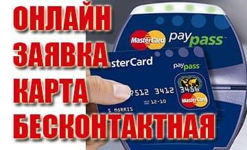 Бесконтактная карта банка