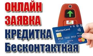Бесконтактная кредитная карта