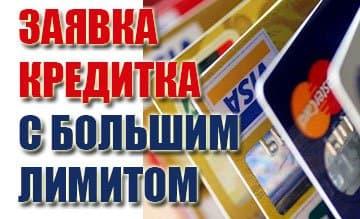 Кредитная карта с большим лимитом
