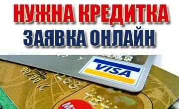 Изображение - Как оформить кредитную карту атб nuzhna-kreditnaya-karta