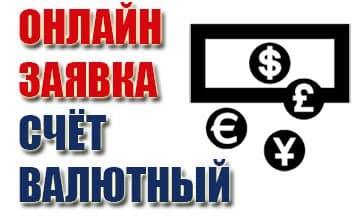 Открыть валютный счет онлайн