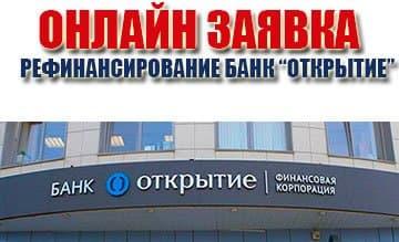 Изображение - Рефинансирование в банке открытие refinansirovanie-kredita-bank-otkrytie