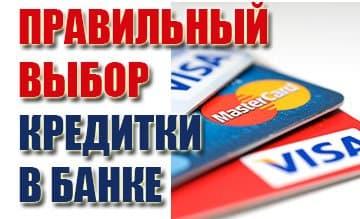 выбрать кредитную карту
