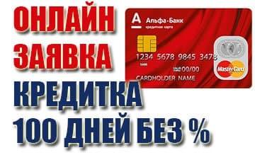 Кредитная карта 100 дней АО «Альфа-Банк»