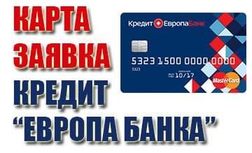 Кредитная карта в АО «Кредит Европа Банк»