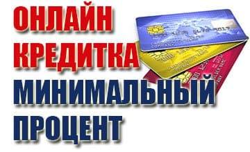 Кредитная карта под минимальный процент