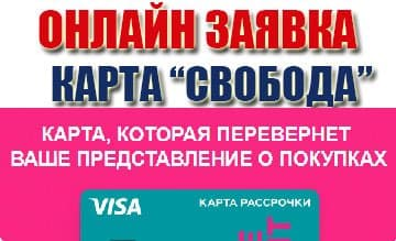 Кредитная карта рассрочки «Свобода» ООО «Хоум Кредит Банк»