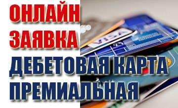 Премиальная дебетовая карта