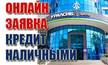 Кредит в ПАО «Банк Уралсиб»
