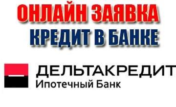 Кредит в АО «КБ ДельтаКредит»