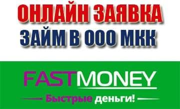 Займ в «Фастмани.ру»