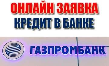 кредит в АО «Газпромбанк»