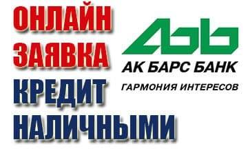 Кредит в ПАО «АК БАРС» БАНК