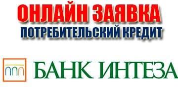 Кредит АО в «Банк Интеза»
