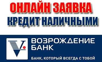 Кредит в ПАО Банк «Возрождение»