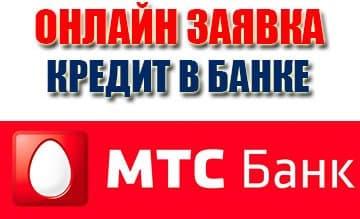 Кредит в ПАО «МТС-Банк»