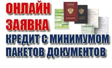 Кредит с минимальным пакетом документов