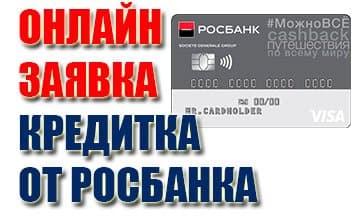 Кредитная карта Visa «МожноВСЁ» Росбанка