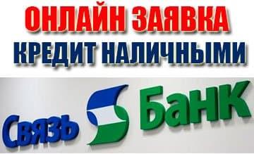 Кредит в ПАО АКБ Связь-Банк