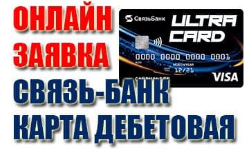 Дебетовая карта ПАО «Связь-Банк»
