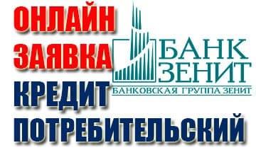 Кредит в ПАО Банк «Зенит»