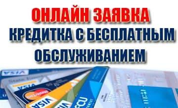 кредитная карта с бесплатным обслуживанием
