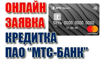 Кредитная карта ПАО «МТС-Банк»