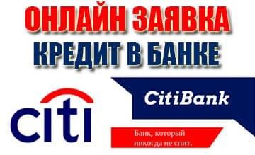 Кредит в Ситибанке