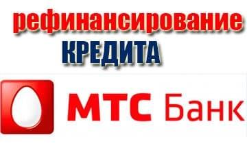 Рефинансирование кредита в ПАО «МТС-Банк»
