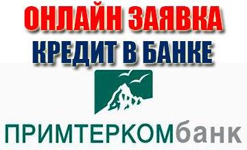 Кредит в ООО «Примтеркомбанк»