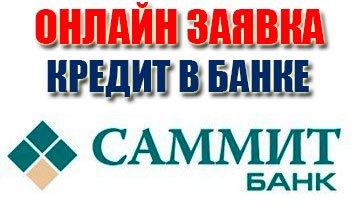Кредит в ПАО «КБ «Саммит Банк»