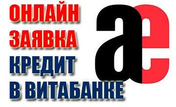 Кредит Витабанк