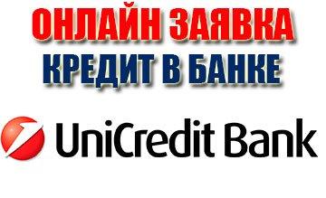 Кредит в АО «ЮниКредит Банк»