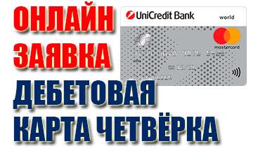 Дебетовая карта «Четвёрка» АО «ЮниКредит Банк»