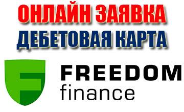 Дебетовая карта банка «ФридомФинанс»